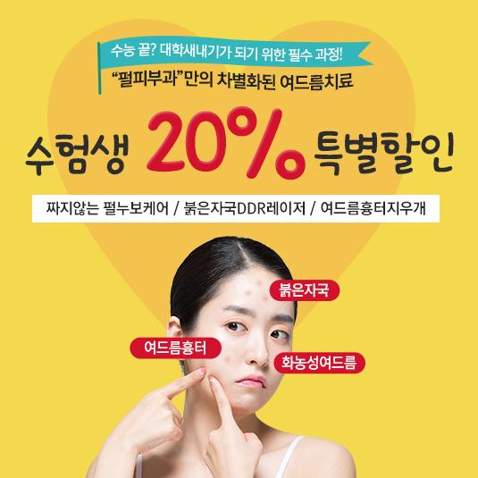 2018 수능이벤트 팝업.jpg